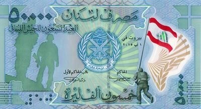 50000 ливров 2015 Ливан. 70 лет Армии Ливана.