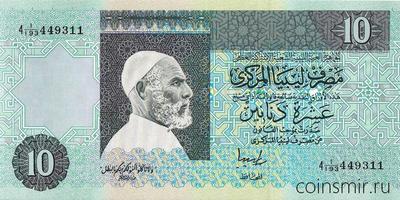 10 динар 1991 Ливия.