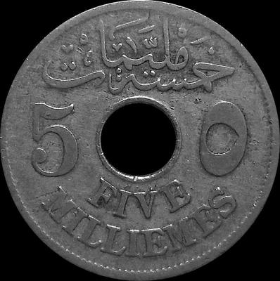 5 миллим 1917  Египет.