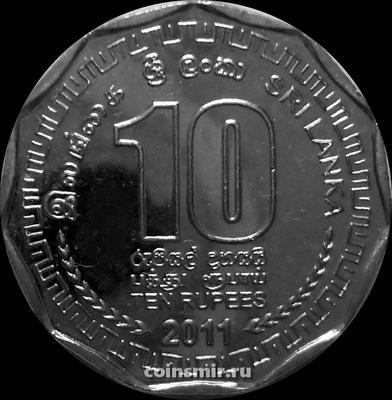 10 рупий 2011 Шри Ланка.