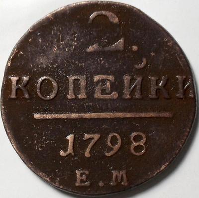 2 копейки 1798 ЕМ Россия. Павел I. (3)
