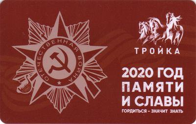 Карта Тройка 2020. 2020 Год Памяти и Славы.