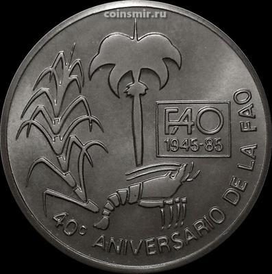 1 песо 1985 Куба. 40 лет ФАО.