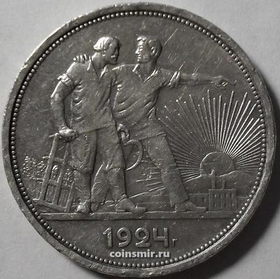 1 рубль 1924 ПЛ СССР.(4)
