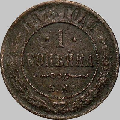 1 копейка 1873 ЕМ Россия.