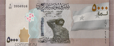 5000 фунтов 2019 (2021) Сирия.