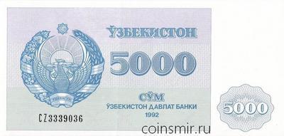 5000 сумов 1992 Узбекистан.