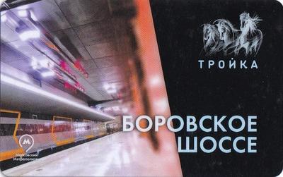 Карта Тройка 2018. Боровское шоссе.