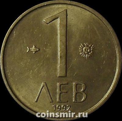 1 лев 1992 Болгария.