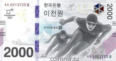 2000 вон 2017 Южная Корея. XXIII Зимние Олимпийские игры в Пхёнчхане. Буклет.
