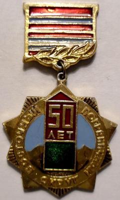 Знак Восточный пограничный округ. 50 лет.