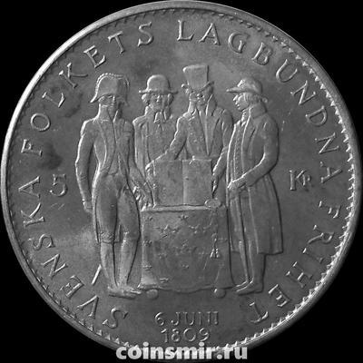 5 крон 1959 Швеция. 150 лет Конституции.