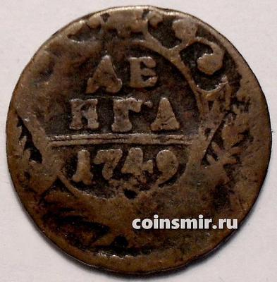 Деньга 1749 Россия. Елизавета Петровна. (1741-1761)