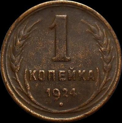 1 копейка 1924 СССР.