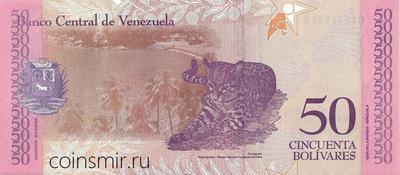 50 боливаров 2018 Венесуэла.