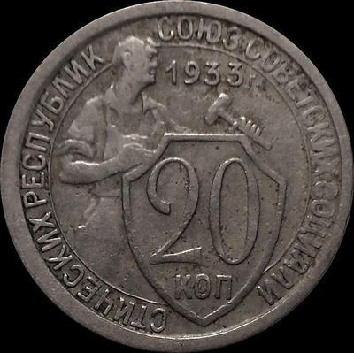 20 копеек 1933 СССР.