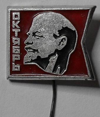 Значок В.И.Ленин. Октябрь.