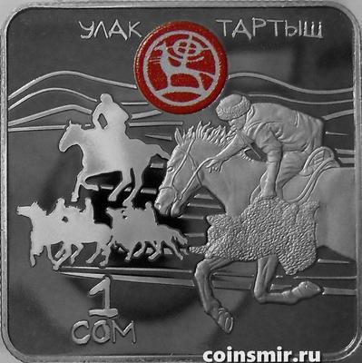1 сом 2018 Киргизия. Всемирные игры кочевников - Улак тартыш.