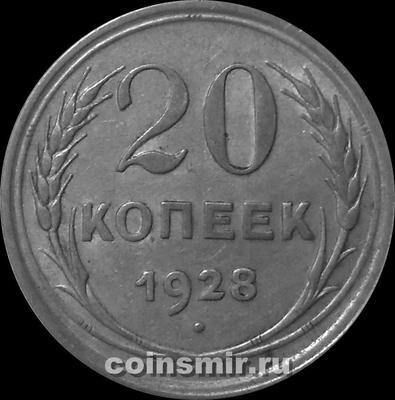20 копеек 1928 СССР.