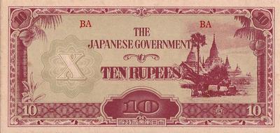 10 рупий 1942-1944 Бирма (Японская оккупация).