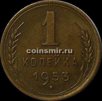 1 копейка 1953 СССР.