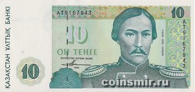10 тенге 1993 Казахстан.
