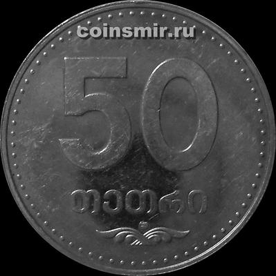 50 тетри 2006 Грузия.