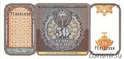 50 сумов 1994 Узбекистан.