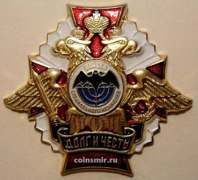 Знак Долг и честь. Войска специального назначения.