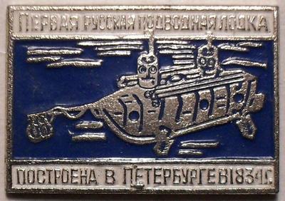 Значок Первая русская подводная лодка построена в Петербурге в  1834г.