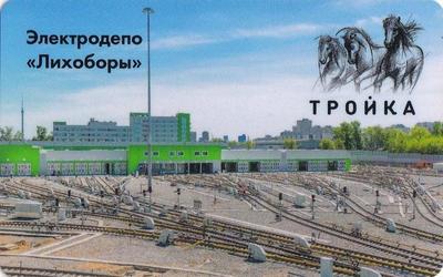 Карта Тройка 2018. Электродепо Лихоборы. Издалека.