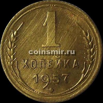 1 копейка 1957 СССР.