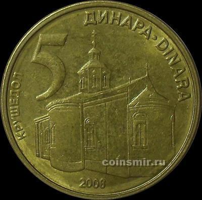 5 динаров 2006 Сербия.