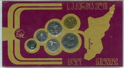 Набор из 6 монет 1993 Грузия.