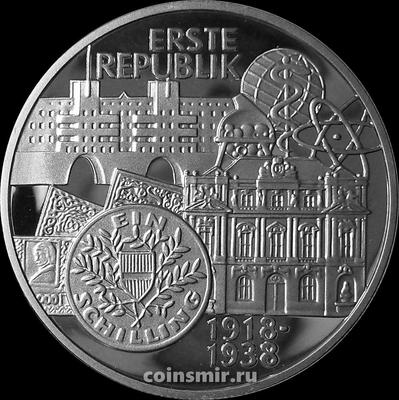 100 шиллингов 1995 Австрия. Первая республика. Пруф.