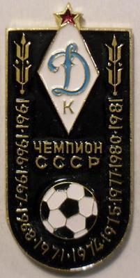 Значок ФК Динамо Киев чемпион СССР.