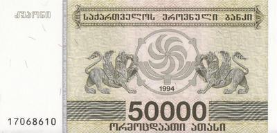 50000 лари 1994 Грузия.