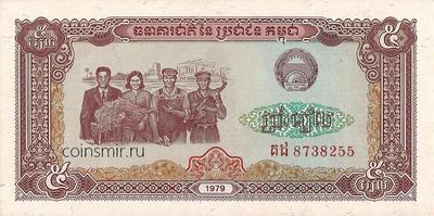 5 риелей 1979 Камбоджа.