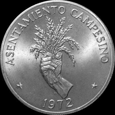 5 бальбоа 1972 Панама. ФАО - Сельские поселения.