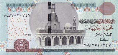 5 фунтов 2015 Египет.