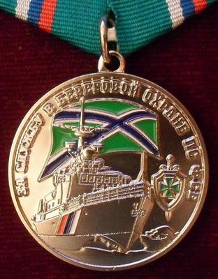 Памятная медаль За службу в береговой охране ПС ФСБ России.