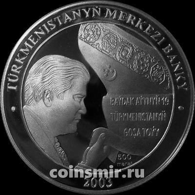 500 манат 2003 Туркменистан. День флага и День рождения президента.