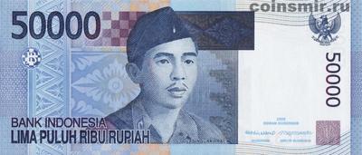 50000 рупий 2005 Индонезия.