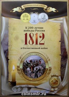 Набор из 28 монет в альбоме 2012 Россия. Отечественная война 1812 года.