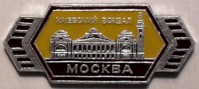 Значок Москва. Киевский вокзал.
