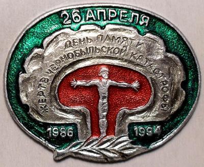 Значок 26 апреля День памяти жертв чернобыльской катастрофы.