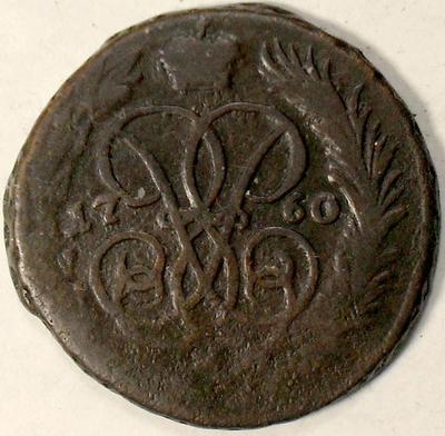 1 копейка 1760 Россия. Елизавета Петровна. (1741-1761)