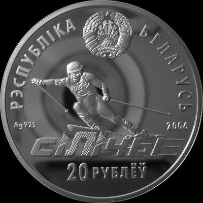 20 рублей 2006 Беларусь. Республиканский горнолыжный центр Силичи.