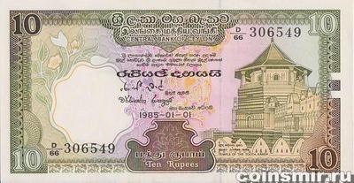 10 рупий 1985 Цейлон.