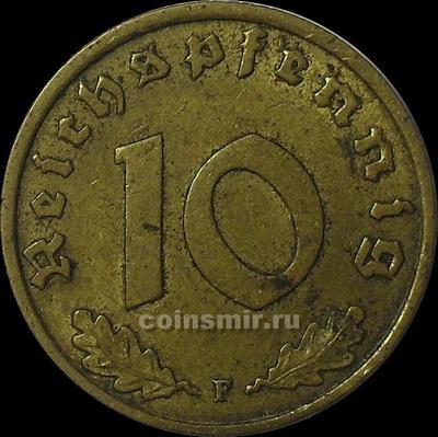 10 пфеннигов 1937 F Германия.